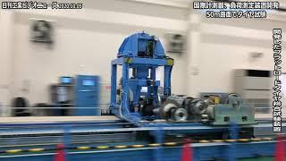 国際計測器、50m路面でタイヤ試験 負荷測定装置を開発