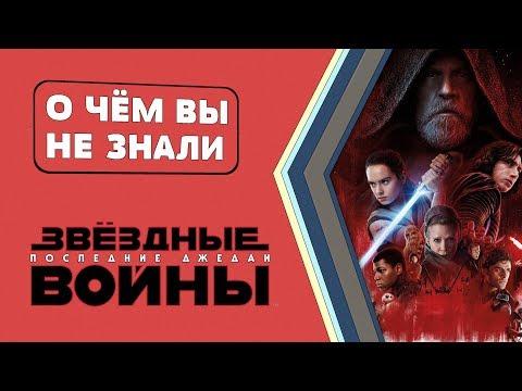Звёздные войны: Последние джедаи - 13 фактов [О чём Вы не знали] - DomaVideo.Ru