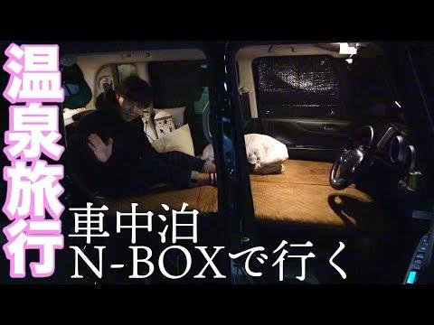 N-BOXで行く車中泊温泉旅行in和歌山「かなや明恵峡温泉」