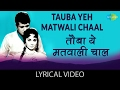 Tauba Yeh Matwali Chaal with lyrics | तौबा ये मतवाली चाल गाने के बोल | Patthar Ke Sanam