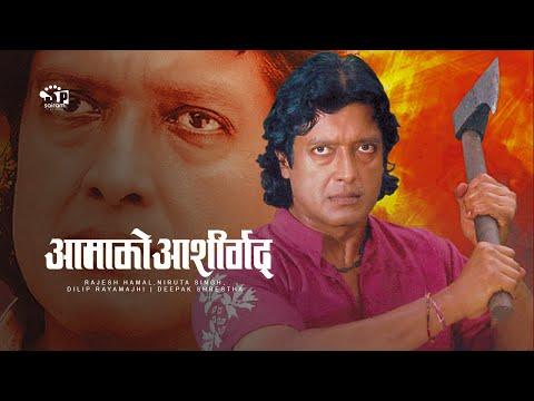 Aama Ko Asirbad (Nepali Movie)