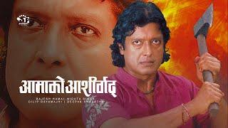 Video Aama Ko Asirbad (Nepali Movie) MP3, 3GP, MP4, WEBM, AVI, FLV Desember 2018