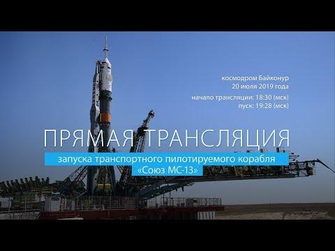 Прямая трансляция запуска «Союз МС-13» к Международной космической станции