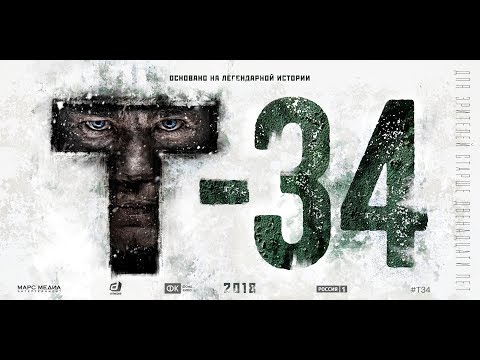 Т-34 - Тизер (видео)