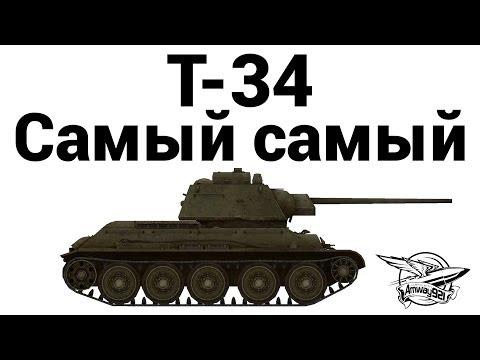 Т-34 - Самый самый (видео)