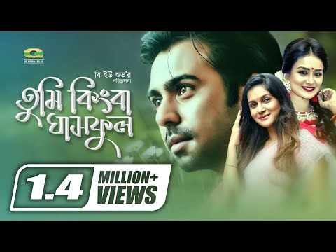 Eid Bangla Natok 2018 | Tumi Kingba Ghasful | | ft Apurbo, Mithila , Nadia | HD1080p