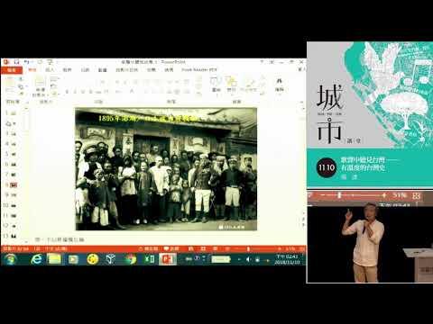 20181110高雄市立圖書館城市講堂—楊渡「歌聲中聽見台灣─有溫度的台灣史」—影音紀錄