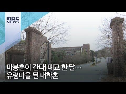 Video [마봉춘이 간다] 폐교 한 달…유령마을 된 대학촌 / MBC download in MP3, 3GP, MP4, WEBM, AVI, FLV January 2017