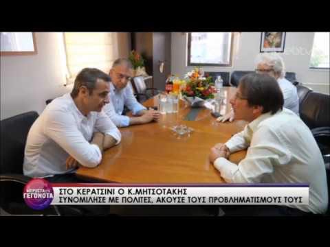 Κ.Μητσοτάκης στο Κερατσίνι: Θα είμαι στο πλευρό όλων των δημάρχων και περιφερειαρχών|05/06/19|ΕΡΤ