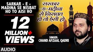 Video सरकार-ए-मदीना से निसबत हो तो ऐसी हो (Audio) || CHAND AFZAAL QADRI  || T-Series Islamic Music MP3, 3GP, MP4, WEBM, AVI, FLV Maret 2019