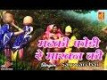 Matki Fodi Re Makhan Ki | 2017 Best Rajasthani Bhakti Song | Sawari Bai | Shree Cassette