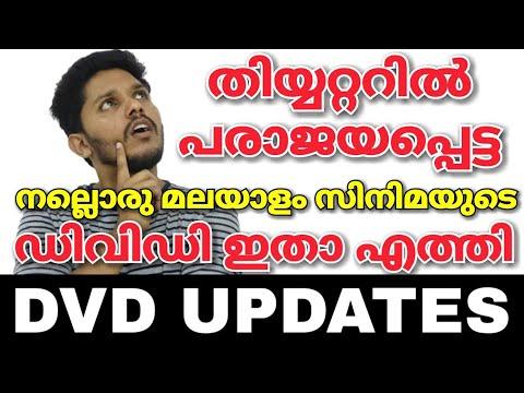 DVD UPDATES | New malayalam movie #34