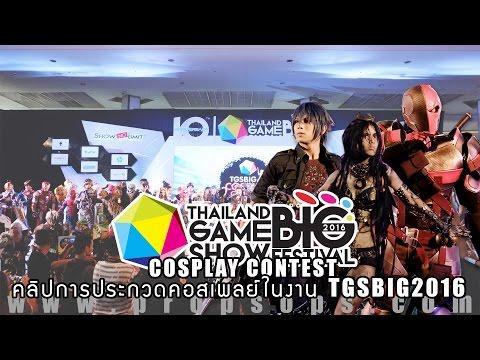 คลิปเต็ม! การประกวดคอสเพลย์ TGSBIG2016 Cosplay Contest