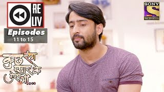 Weekly Reliv | Kuch Rang Pyar Ke Aise Bhi | 9th Oct to 12th Oct 2017 | Episode 11 to 14