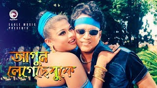 Agun Legeche Buke | Bangla Movie Song | Shahin Alam | Moyuri | Romantic Song