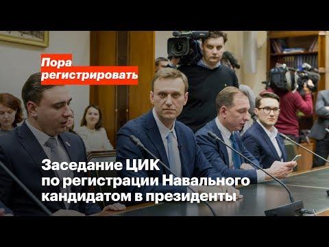 Как ЦИК и Элла Памфилова отказались зарегистрировать Алексея Навального кандидатом в президенты - DomaVideo.Ru
