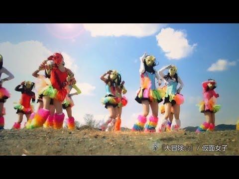 『大冒険☆』 フルPV (#仮面女子 #アリス十番 #スチームガールズ #アーマーガールズ )