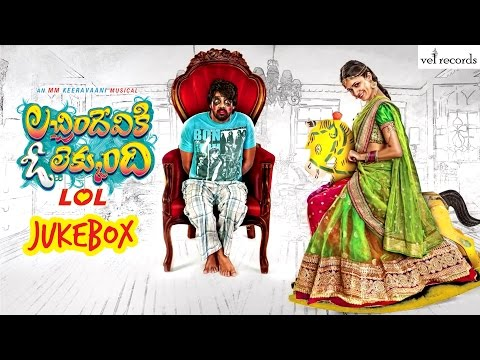 Lachhimdeviki O Lekkundi (LOL) – Full Songs Jukebox