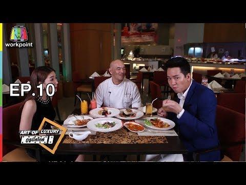 Art Of Luxury กูรูมีสไตล์ | EP.10 | 10 พ.ย. 60 Full HD