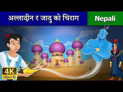 अलादीन र जादुई लैंप  | Aladdin and The Magic Lamp in Nepali | Fairy Tales |  Nepali Fairy Tales