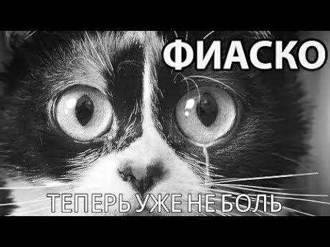 ВСЯ БОЛЬ В ОДНОМ ВИДЕО НАОБОРОТ (видео)