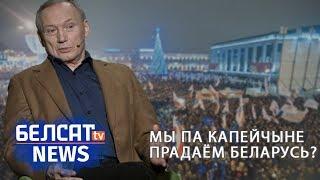 Таемная дамова Някляева і Лукашэнкі | Тайный договор Некляева и Лукашенко