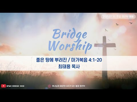 2021년 7월 11일 4부 청년부 예배