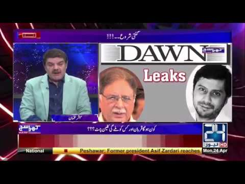 Khara Sach with Mubashir Lucman, 24 April, 2017, 24 News HD