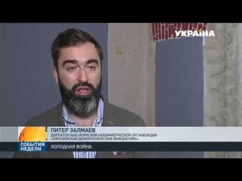 """Питер Залмаев (Zalmayev): реальна ли война между Россией и США? """"Украина"""", 9 окт 2016"""
