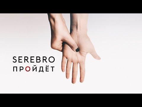 SEREBRO — ПРОЙДЁТ / AUDIO / ПРЕМЬЕРА 2017 (видео)