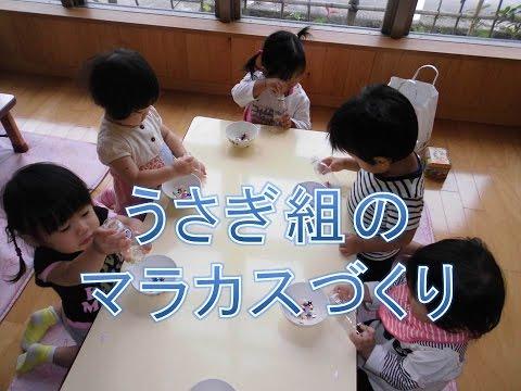 保育園の1歳児クラスでマラカスづくりを楽しみました。八幡保育園(福井市