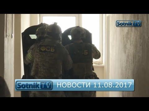 ИНФОРМАЦИОННЫЙ ВЫПУСК 11.08.2017