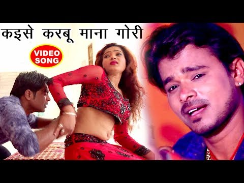 Video कइसे करबू माना गोरी - Pramod Premi Yadav - Superhit Bhojpuri Hit Songs 2018 download in MP3, 3GP, MP4, WEBM, AVI, FLV January 2017