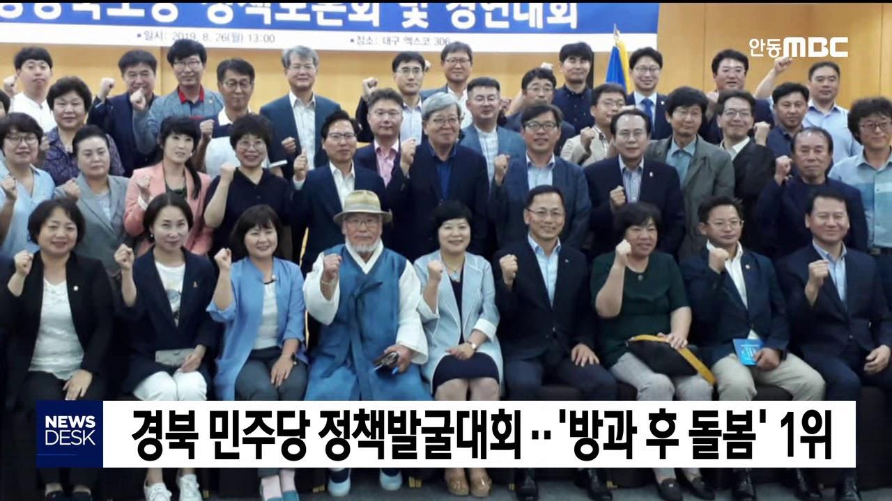 경북 민주당 정책발굴대회.. '방과후 돌봄' 1위