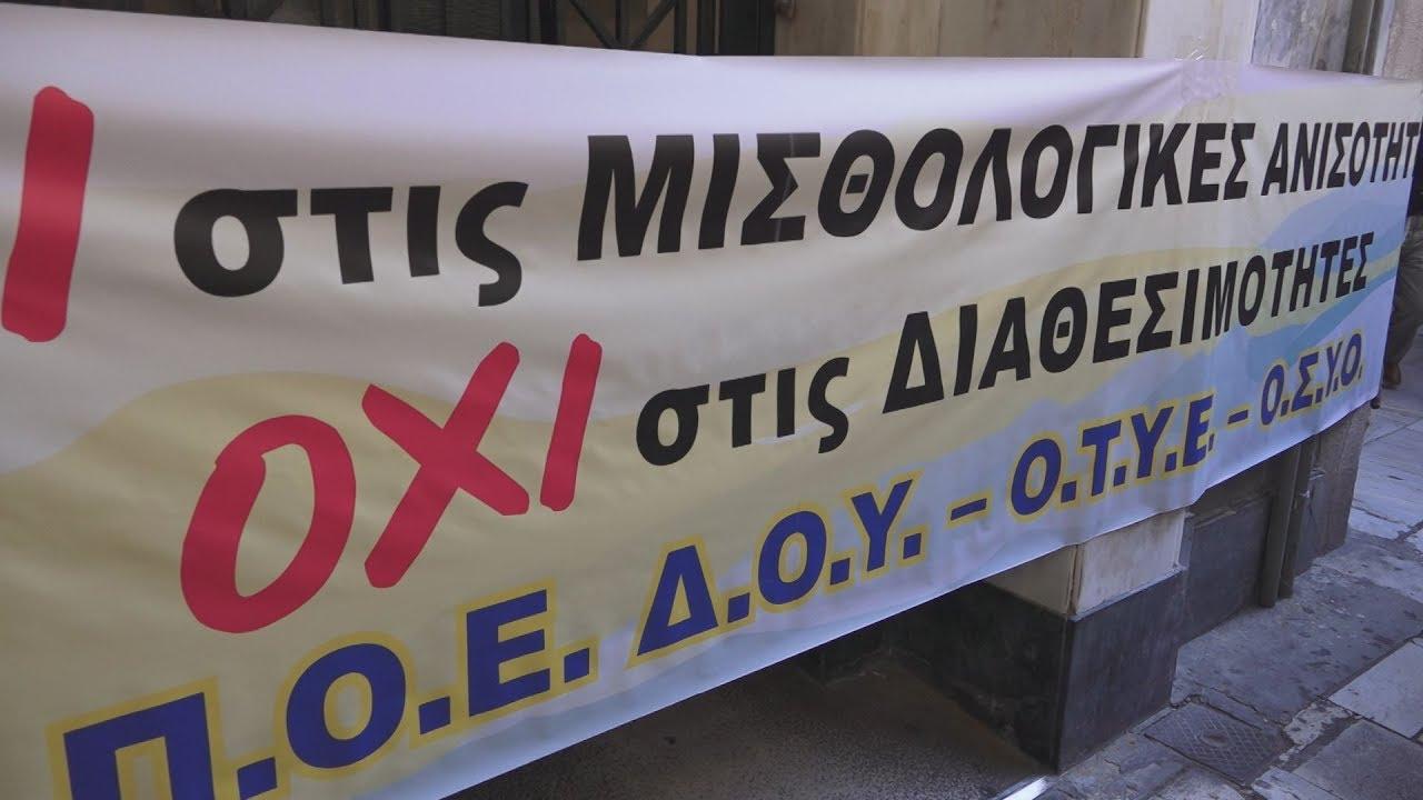 24ωρη απεργία εφοριακών, τελωνειακών και υπαλλήλων ΥΠΟΙΚ