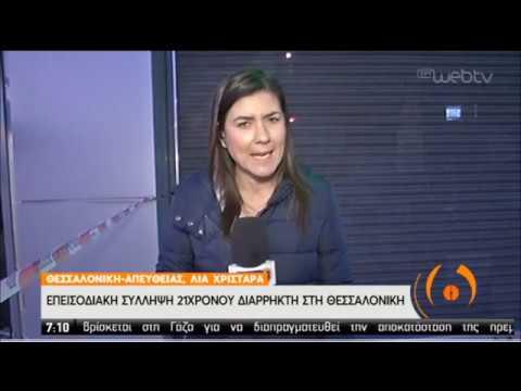 Επεισοδιακή σύλληψη 21χρονου διαρρήκτη στη Θεσσαλονίκη | 11/02/2020 | ΕΡΤ