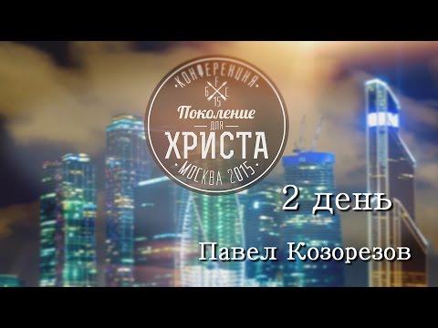 Семинар Павла Козорезова