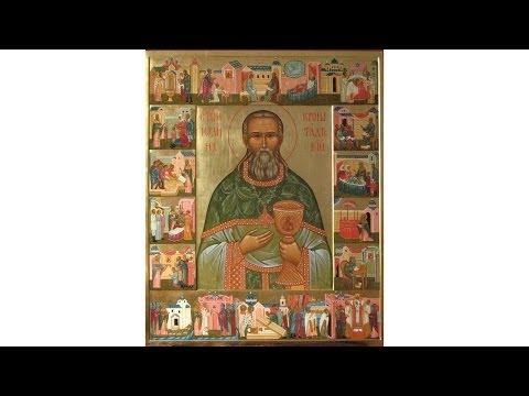 Жития святых - Святого праведного Иоанна Кронштадтского чудотворца