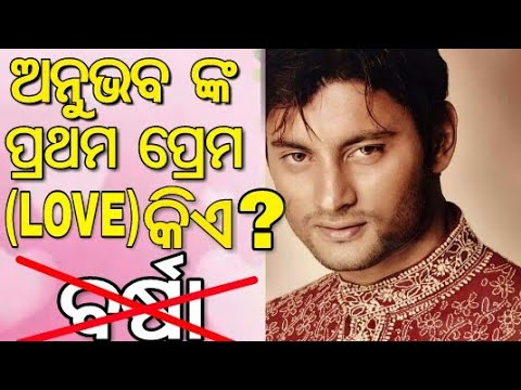 Video Who is the First Love Of Superstar Anuvab Mohanty?????????? download in MP3, 3GP, MP4, WEBM, AVI, FLV January 2017
