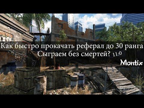Как сделать реферал в варфейсе - NicosPizza.Ru