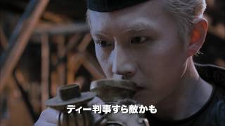 『王朝の陰謀 判事ディーと人体発火怪奇事件』予告編