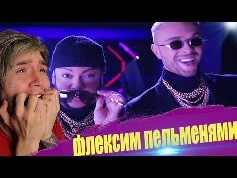 ЕГОР КРИД И КИРКОРОВ ФЛЕКСЯТ ПЕЛЬМЕНЯМИ / ЦВЕТ НАСТРОЕНИЯ ЧЕРНЫЙ