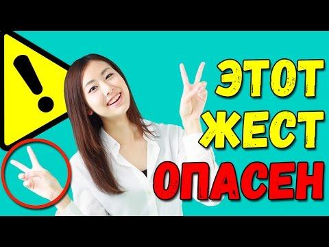 Самый популярный жест японцев опасен!
