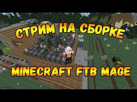 Играем на сборке Minecraft FTB Mage Quest