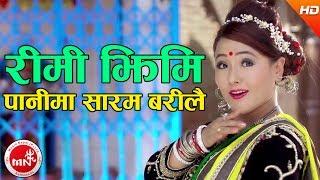Rimi Jhimi Panima - Binaya Khatri/Ghanshyam Chhetri/Smarika Ft. Parbati Rai