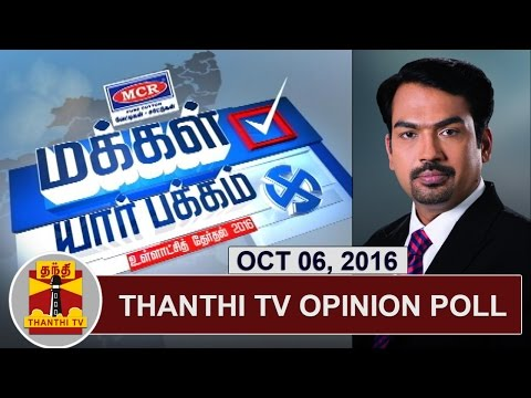 -06-10-2016-Makkal-Yaar-Pakkam-Performance-of-MLAs-Thanthi-TV