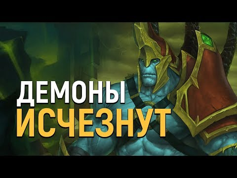 Что станет с демонами после Легиона | Wоw: Lеgiоn - DomaVideo.Ru