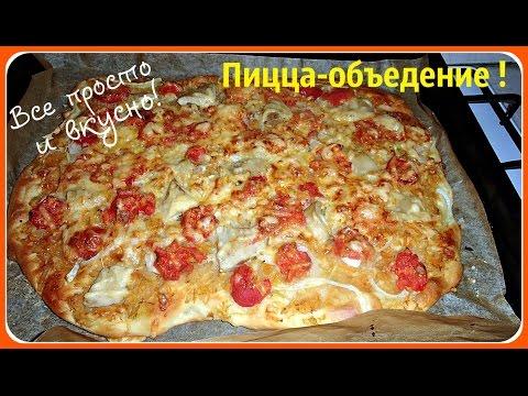 Как приготовить вкусную пиццу рецепты