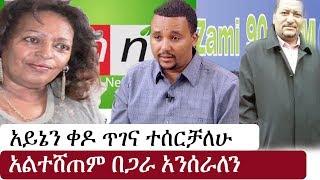 Ethiopia: የኢትዮታይምስ | EthioTimes  | Mimi Sebhatu  | Zami FM  | Jawar Mohamed