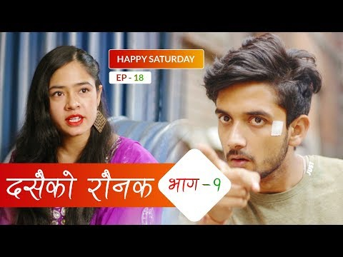 (दशैं रौनक | Happy Saturday | Episode 18 | Nepali Short Comedy Movie | October 2018 | Colleges Nepal - Duration: 5 minutes, 41 seconds.)